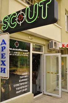 Магазин Бургас